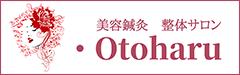 浜松市 美容鍼灸 整体 ・Otoharu(オトハル)