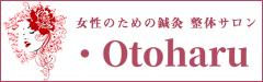 鍼灸整体サロン・Otoharu