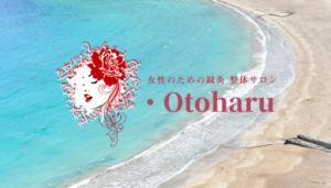 浜松の女性のための鍼灸整体サロン・Otoharu(オトハル)