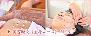 biyoubari hamamatsu