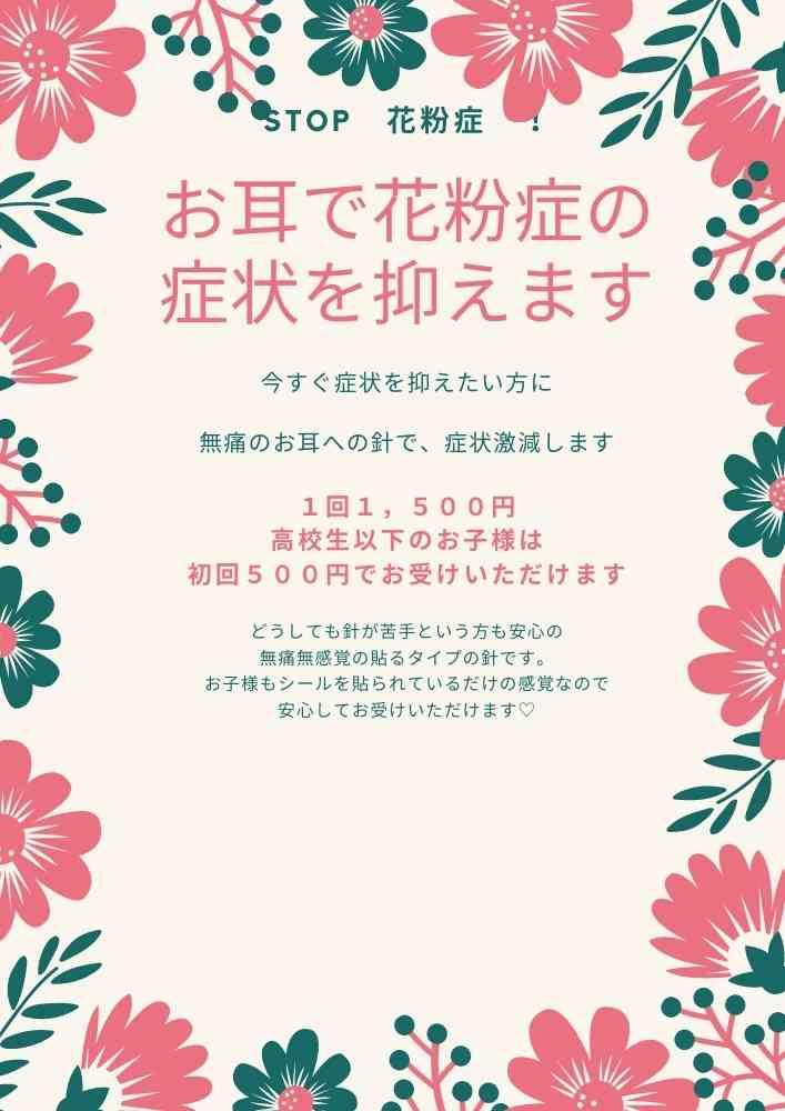 花粉症 浜松