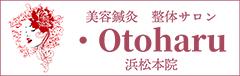 妊活鍼灸 美容鍼灸サロン・Otoharu